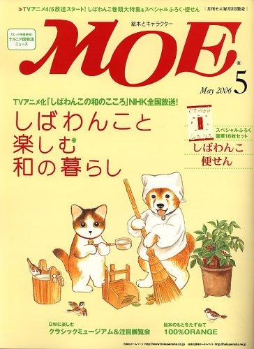 MOE (モエ) 2006年 05月号 [雑誌]の詳細を見る