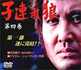子連れ狼 第四巻 DVD-BOX
