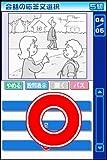 「英検DS ~旺文社英検書シリーズ準拠~」の関連画像