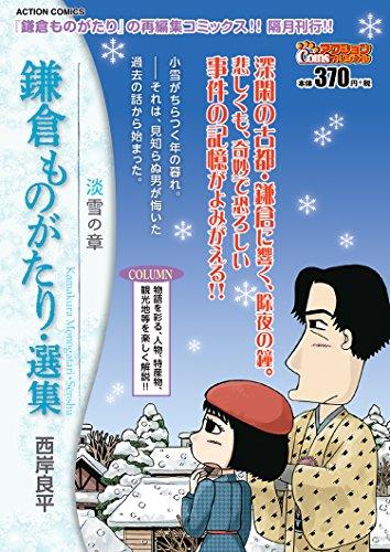鎌倉ものがたり・選集 淡雪の章 (アクションコミックス(COINSアクションオリジナル))の詳細を見る