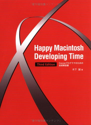 Happy Macintosh Developing Time Third Edition Cocoaプログラマのための技術解説書の詳細を見る