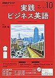 NHKラジオ 実践ビジネス英語 2017年10月号 [雑誌] (NHKテキスト)