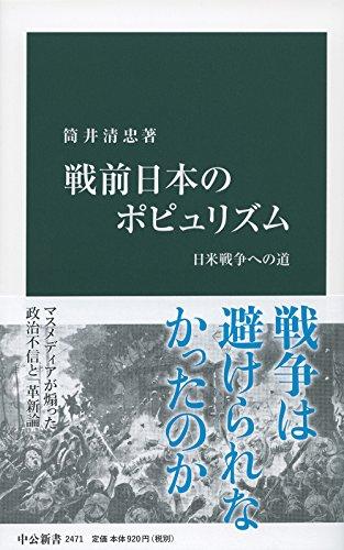 戦前日本のポピュリズム - 日米戦争への道 (中公新書 2471)