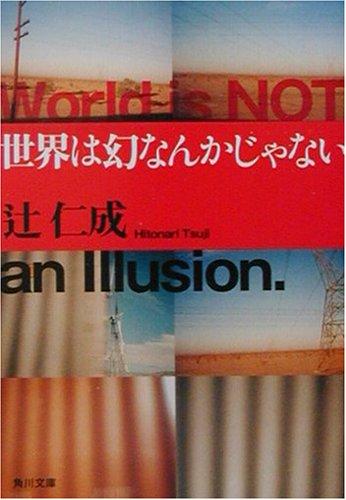 世界は幻なんかじゃない (角川文庫)の詳細を見る