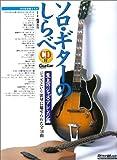 ソロ・ギターのしらべ 至上のジャズ・アレンジ篇 画像