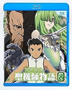 異世界の聖機師物語 8 [Blu-ray]