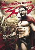 300〈スリーハンドレッド〉[DVD]