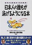 日本人の誰もが泳げるようになる本―幼児から百歳まで全員集合!