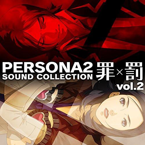 ペルソナ2 罪×罰 サウンドコレクションvol.2