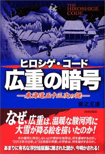 広重の暗号(ヒロシゲ・コード)―東海道五十三次の謎の詳細を見る