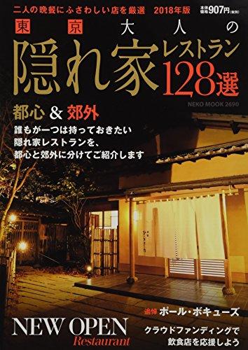 東京 大人の隠れ家レストラン128選 2018年版 (NEKO MOOK)