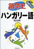語学王 ハンガリー語 (CDブック)