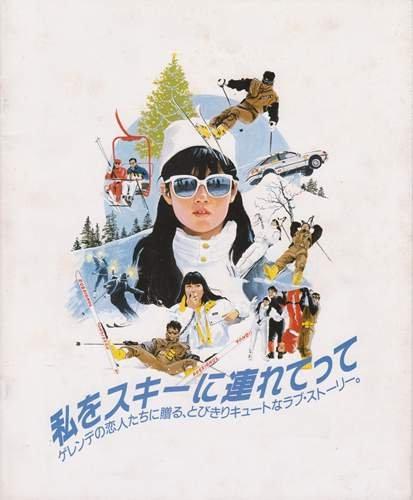 シネマUSEDパンフレット『私をスキーに連れてって』☆映画中古パンフレット通販☆邦画