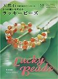5つの願いを叶えるラッキービーズ―天然石で運を高めてハッピーに