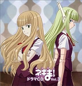 魔法先生ネギま!ドラマCD Vol.3