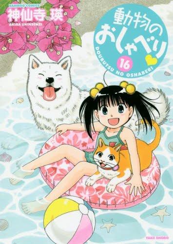 動物のおしゃべり 16 (バンブーコミックス)