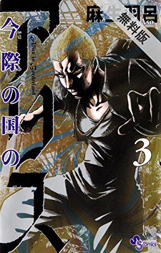 今際の国のアリス(3)【期間限定 無料お試し版】 (少年サンデーコミックス)