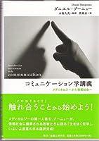コミュニケーション学講義 メディオロジーから情報社会へ