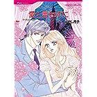 ハーレクインオフィスセット 2021年 vol.1 (ハーレクインコミックス)
