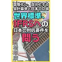 世界標準、IFRSへの日本の対抗要件を問う - 国際化し、政治化する会計基準と日本の立場 - グローバル経営シリーズ15