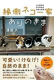 縁側ネコ一家 ありのまま ―ハハケルとマイケルとミカンたち