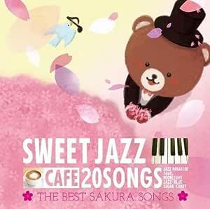 カフェで流れるSWEET JAZZ 20 THE BEST SAKURA SONGS