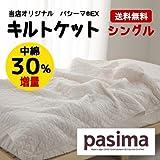 パシーマEX キルトケット (シングル ブルー)ガーゼ&脱脂綿の快適寝具♪安心の15年ロングセラー商品