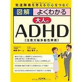 図解 よくわかる大人のADHD