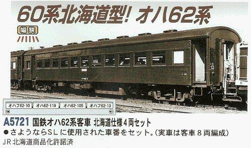 Nゲージ A5721 国鉄オハ62系客車 北海道仕様 4両セット