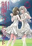 制服のヴァンピレスロード(3)(完) (ガンガンコミックスJOKER)
