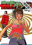 地平線でダンス(1)【期間限定 無料お試し版】 (ビッグコミックス)