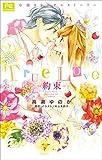 FCルルルnovels True Love -約束-(イラスト完全版) (ルルル文庫)