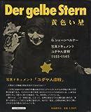 黄色い星—写真ドキュメント ユダヤ人虐殺1933-1945 (1979年)