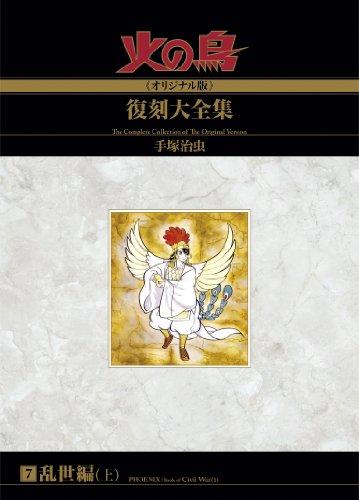 火の鳥≪オリジナル版≫復刻大全集  乱世編 上の詳細を見る