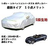 AUNAZZ/Chevrolet シボレーコルベットコンバーチブル 2014年4月~ 専用カバー 純正 カーボディカバー カーカバーUVカット オックスフォード合成アルミ膜S級