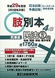 肢別本〈4〉民事系民法2〈平成29年度版〉 画像