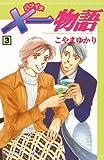 ×一物語(3) (Kissコミックス)