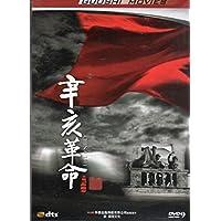 中国・香港合作映画 1911 /原題:辛亥革命  ジャッキー・チェン ap02