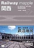 Railway mapple関西 鉄道地図帳 (レールウェイマップル)