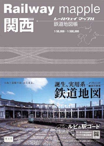 Railway mapple関西 鉄道地図帳 (レールウェイマップル)の詳細を見る