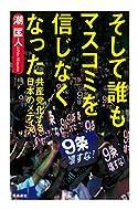 潮匡人 (著)(5)新品: ¥ 1,200ポイント:37pt (3%)7点の新品/中古品を見る:¥ 1,200より