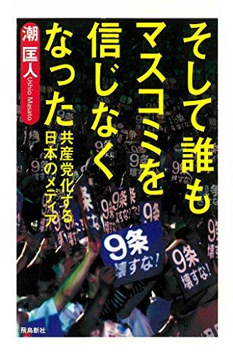 そして誰もマスコミを信じなくなった——共産党化する日本のメディア -