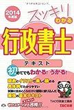 スッキリわかる 行政書士 2014年度 (スッキリわかるシリーズ)