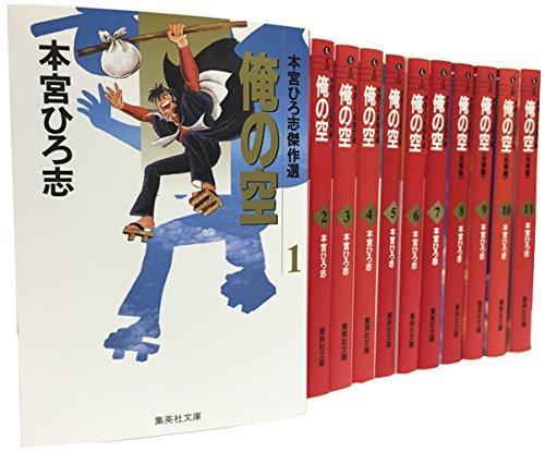 俺の空  文庫版 コミック 全11巻完結セット (集英社文庫―コミック版)