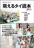 萌えるタイ読本 2011