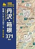 詳しい地図で迷わず歩く! 丹沢・箱根371km 特選ハイキング30コース 首都圏1000kmトレイル