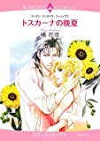 トスカーナの晩夏 (エメラルドコミックス ロマンスコミックス)
