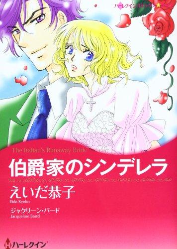 伯爵家のシンデレラ (ハーレクインコミックス・キララ)