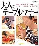 大人のテーブルマナー―和食、洋食、中華、ビジネスのテーブルマナーがわかる (セレクトBOOKS)