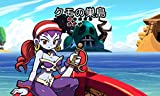 「シャンティ -海賊の呪い-」の関連画像